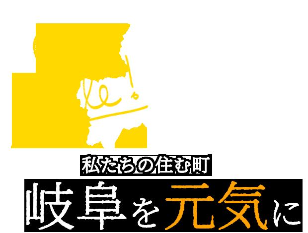 ヒラタ産業-私達の住む町 岐阜を元気に!