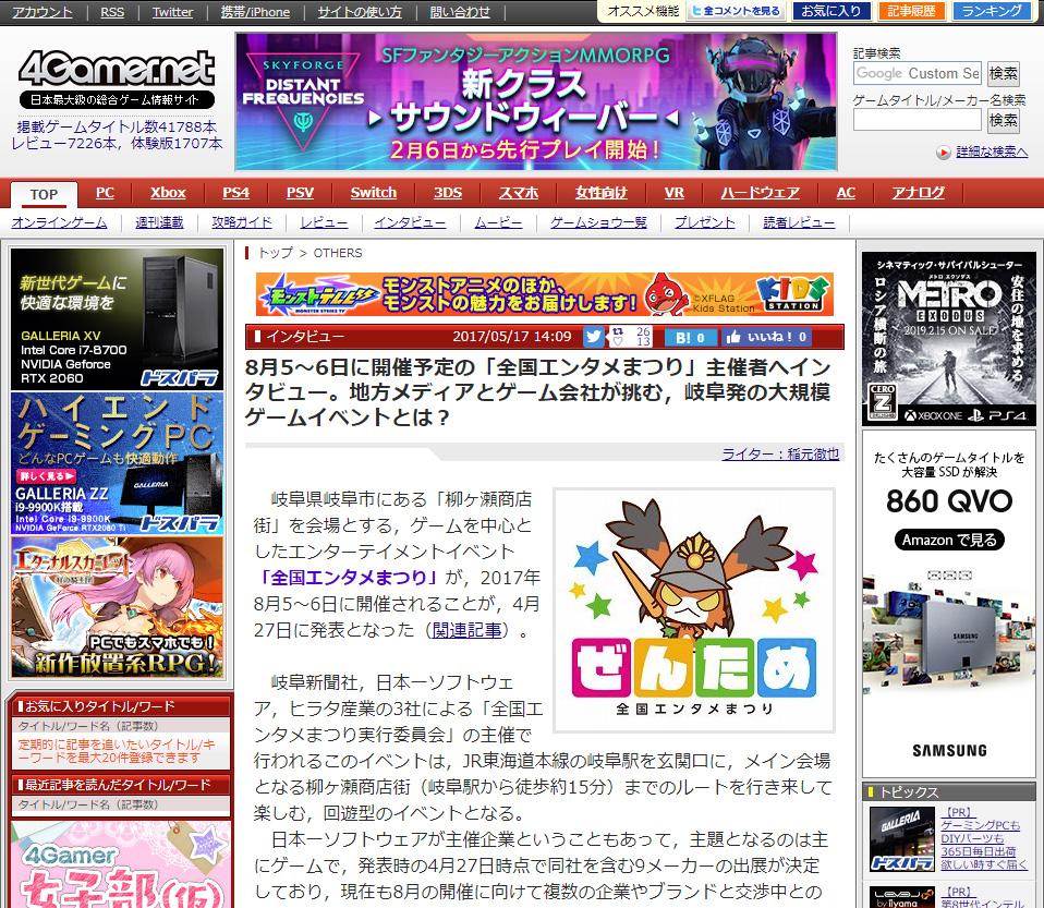 4GAMER.NETインタビュー(ぜんため)