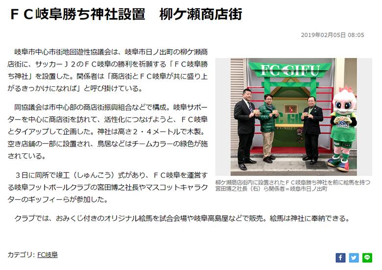 岐阜新聞に柳ヶ瀬商店街が取り上げられました。