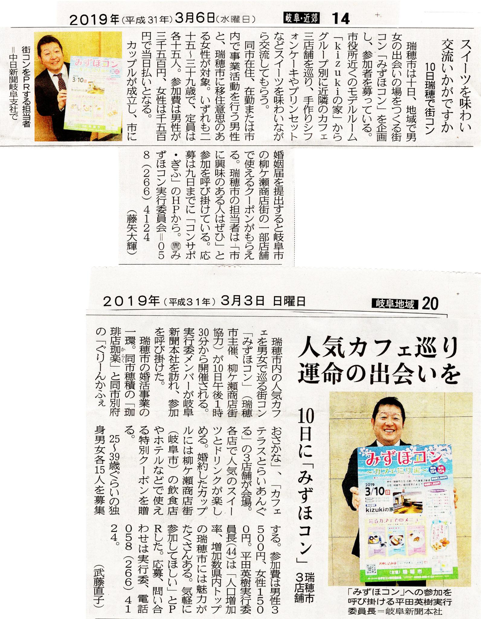 みずほコンが中日新聞と岐阜新聞に取り上げられました。