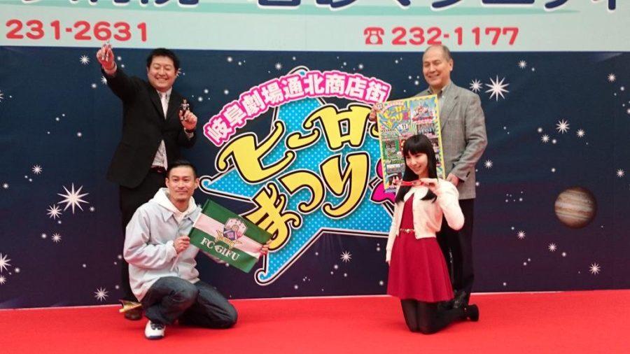 岐阜劇場通北商店街ヒーローまつり2の記者発表が開催