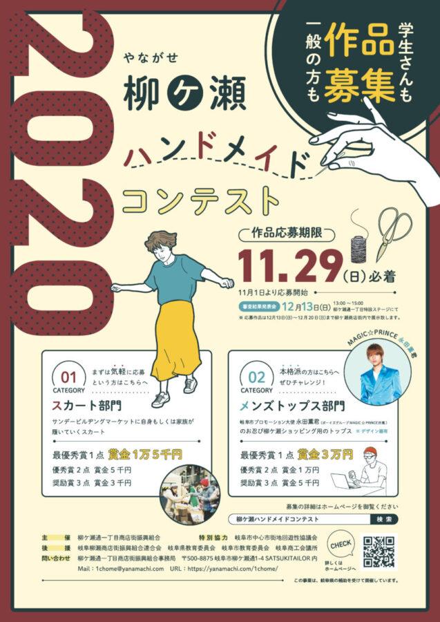 柳ケ瀬ハンドメイドコンテスト2020を開催しました(20.12.13)