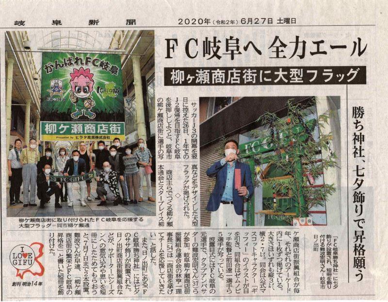 FC岐阜応援の商店街大型フラッグ掲揚式