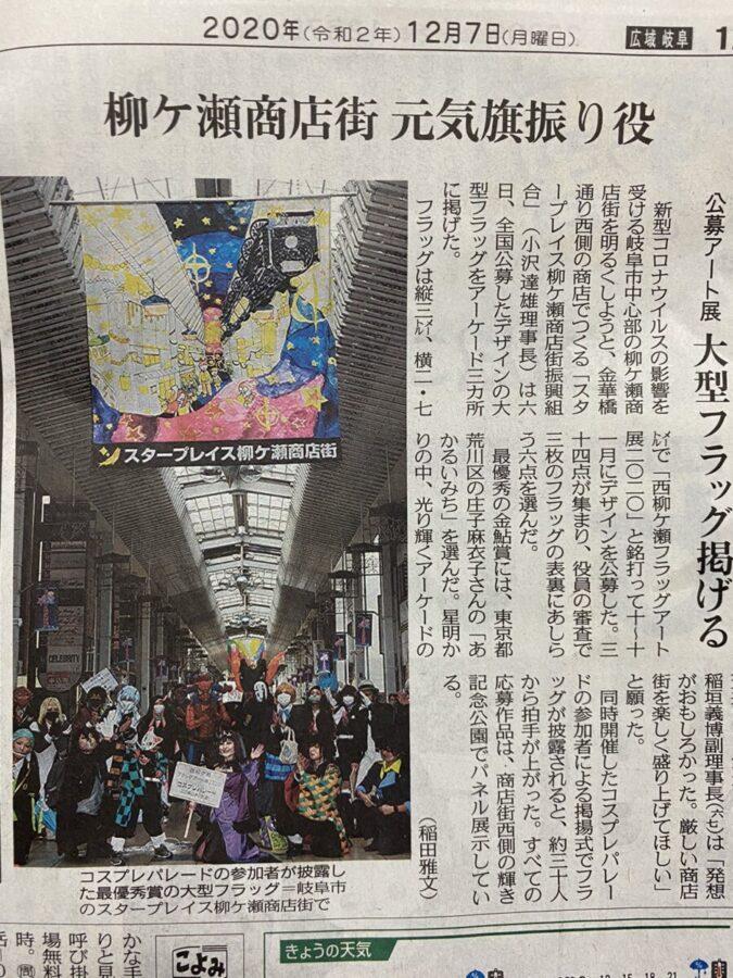 西柳ケ瀬フラッグアート展2020が中日新聞に掲載されました。