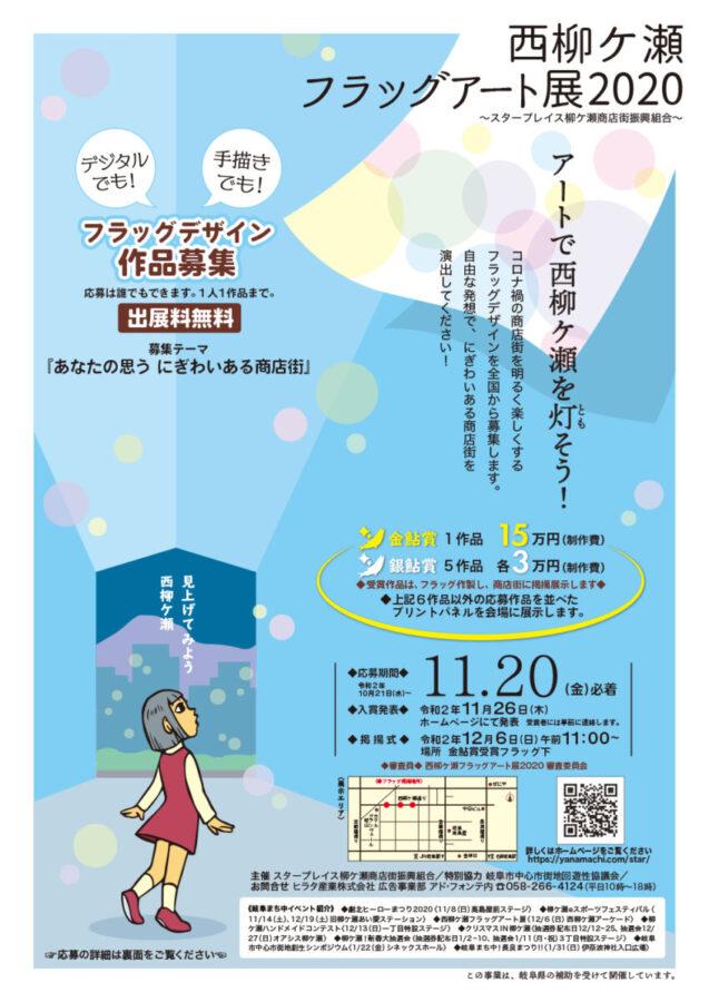 西柳ケ瀬フラッグアート展2020を開催しました(20.12.6)