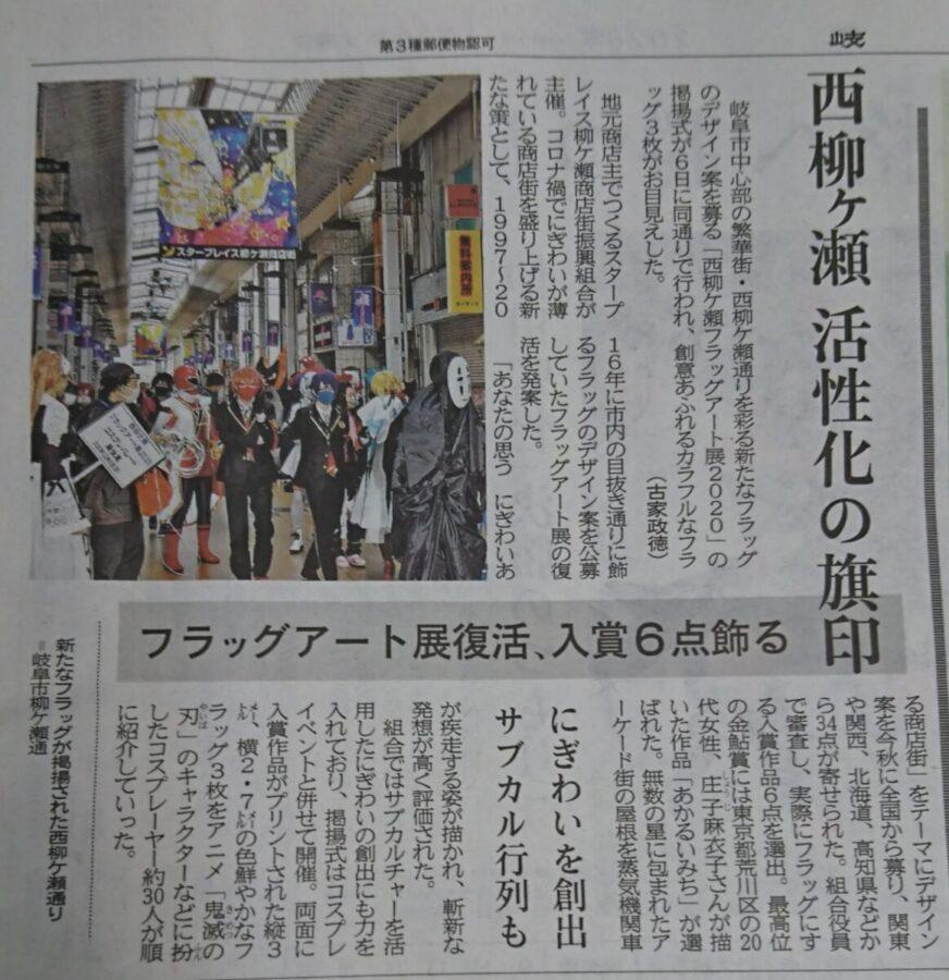 西柳ケ瀬フラッグアート展2020が岐阜新聞に掲載されました。