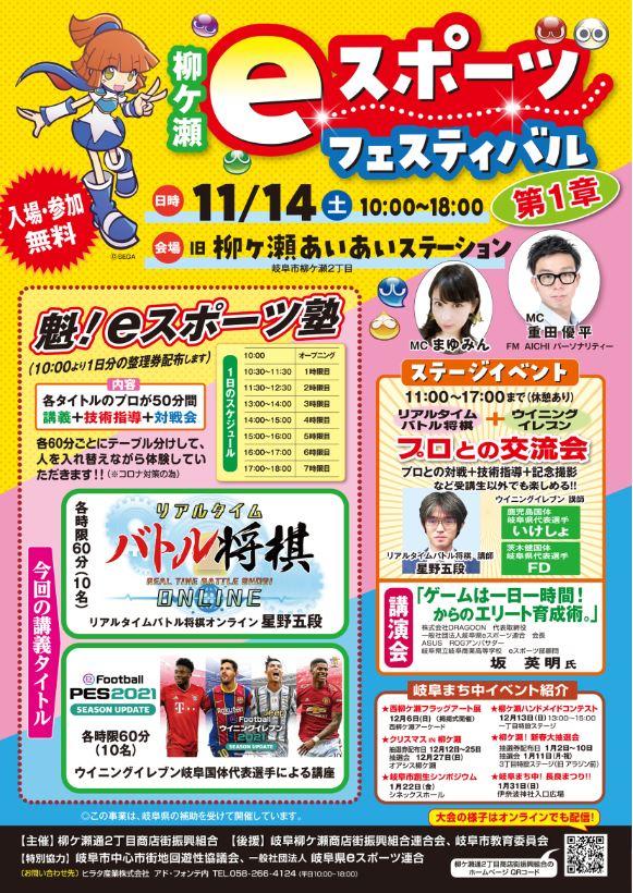 柳ケ瀬eスポーツフェスティバル第1章を開催しました(20.11.14)