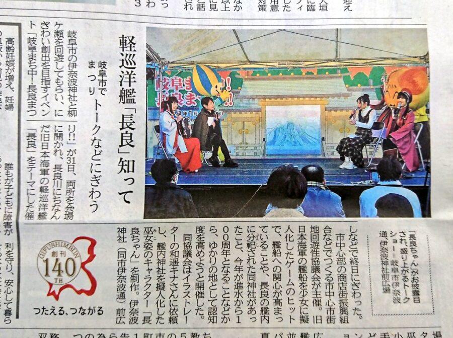 岐阜まち中!長良まつり!!が岐阜新聞に掲載されました。