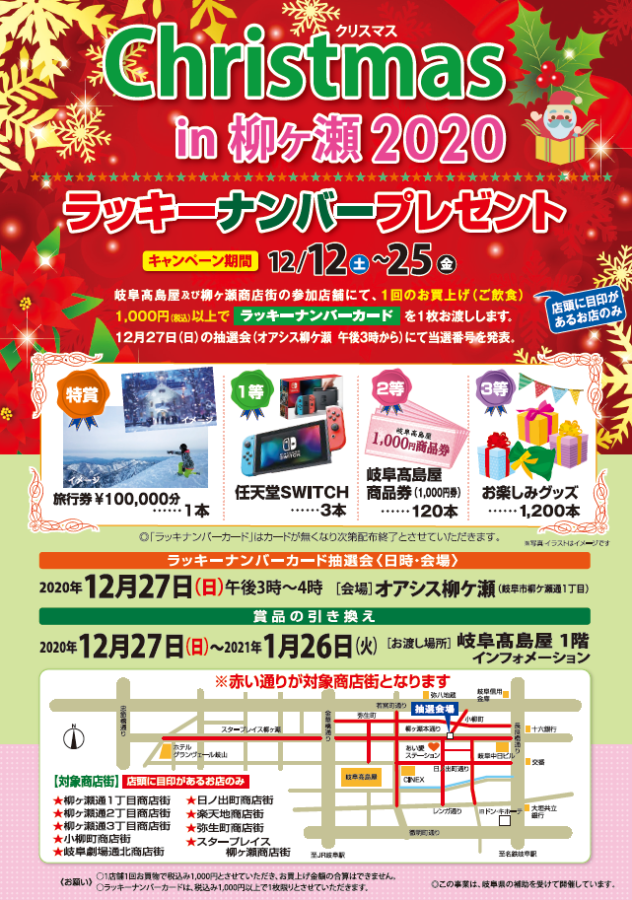 Christmas in 柳ケ瀬2020を開催しました(20.12.27)