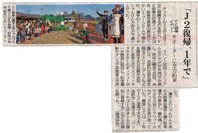 FC岐阜応援イベント「長良川うかいミュージアム」新聞掲載されました。
