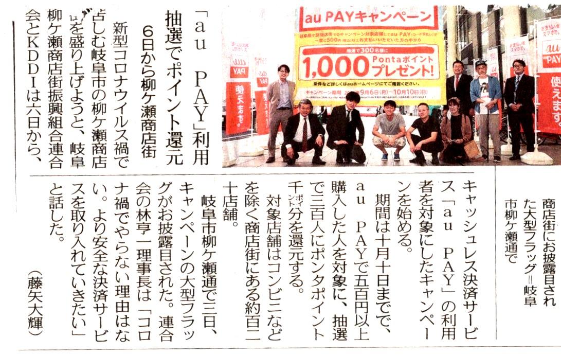 9月4日付 中日新聞 岐阜近郊版 「au PAY」利用すると抽選でポイント還元